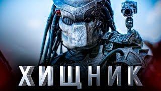 Predator  3 kino  Кино   Хищник 3 2018