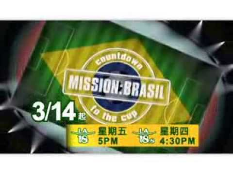 Countdown to the World Cup: Mission Brasil (Mandarin)