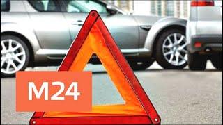 Смотреть видео Место ДТП можно будет покинуть без штрафа - Москва 24 онлайн