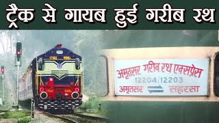 Indian Railways: Amritsar-Saharsa Garib Rath train goes missing for 2 hours | वनइंडिया हिंदी