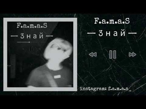 FAMAS - Знай ( Official Audio )