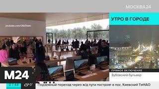 Актуальные новости мира за 29 ноября: Apple хотят бойкотировать - Москва 24