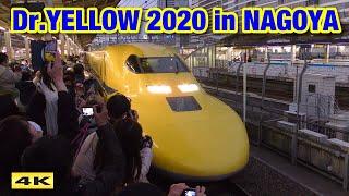 ドクターイエローのぞみ検測上り 名古屋駅にて 2020.1.18【4K】