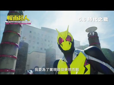 幪面超人令和 The First Generation電影預告