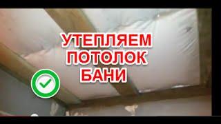 видео Как правильно утеплить потолок бани