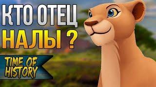 #15 Король Лев: Кто отец Налы? (теория)
