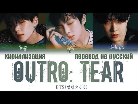 BTS (방탄소년단) – Outro: Tear [ПЕРЕВОД НА РУССКИЙ/КИРИЛЛИЗАЦИЯ/ Color Coded Lyrics]