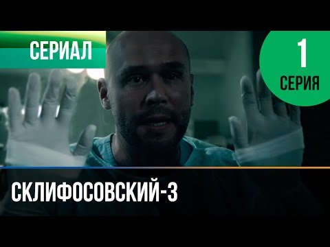 Склифосовский 3 сезон 13 серия - Склиф 3 - Мелодрама | Фильмы и сериалы - Русские мелодрамы