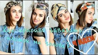 видео Как завязать платок на голове