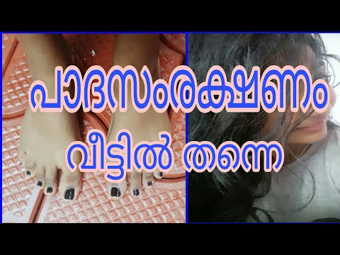 💙💙Pedicure at home||pedicure treatment at home||SimplyStyleUnni||malayali YouTuber||