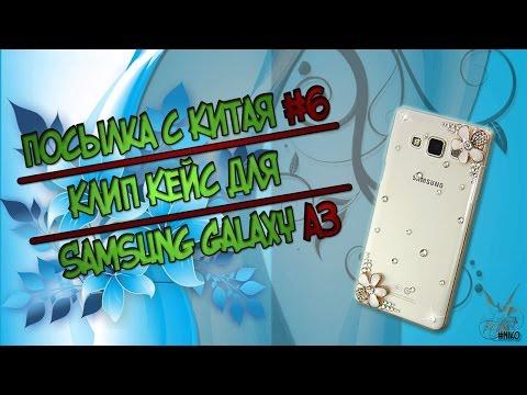 Посылка из Китая #6 | Клип Кейс для Samsung Galaxy A3