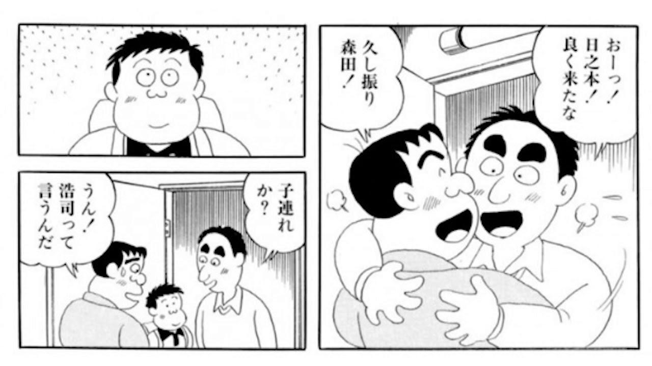 パパ 連 ちゃん
