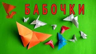Бабочка оригами,как сделать бабочку из бумаги #оригамибум