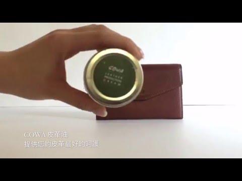 COWA皮革保養油