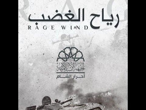 Ahrar al Sham Nasheed - أنشودة هبت رياح الغضب