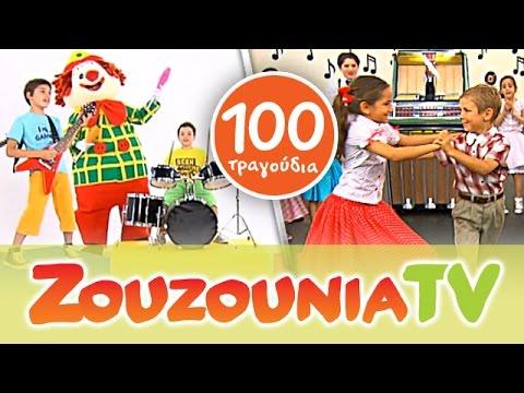 Zουζούνια Παιδικό Πάρτι   100 Παιδικά Τραγούδια   100 Paidika Tragoudia