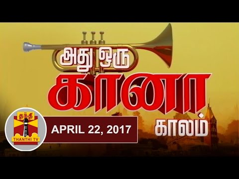 (22.04.2017) Athu Oru Gana Kaalam | A spl. documentary on Chennai people's Gana songs | Thanthi TV