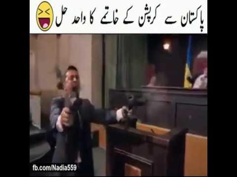 Pakistan sa corruption ka khatma