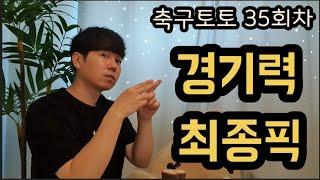 (스포츠토토) 축구토토 35회차 경기력 최종픽  - 스…