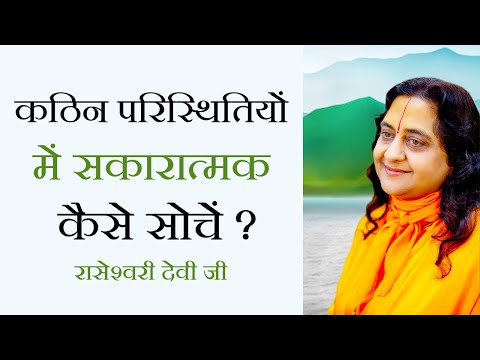 How to think positive in critical situations? || गुरु आश्रय की महिमा || Raseshwari Devi Ji
