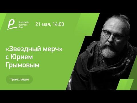 Юрий Грымов в эксклюзивном прямом эфире программы «Звёздный мерч» Portobello Business Club
