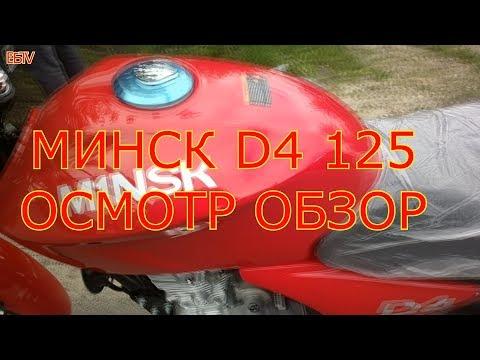 МОТОЦИКЛ МИНСК  D4 125 ОСМОТР ОБЗОР