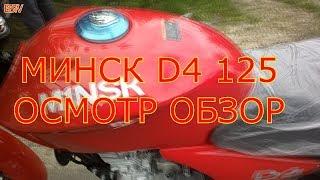 мИНСК  D4 125 ОСМОТР ОБЗОР