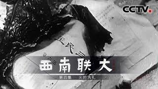 《西南联大》第四集 火的洗礼 | CCTV纪录