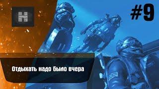 Call of duty  Modern Warfare 2 #9 [Отдыхать надо было вчера]