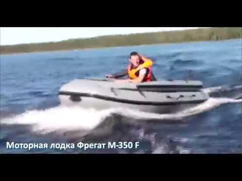 лодка фрегат м 330 fm видео