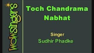 Toch Chandrama Nabhat - Marathi Karaoke - Wow Singers