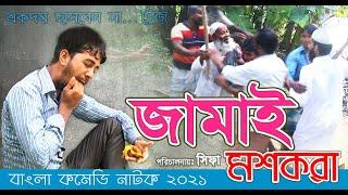 Jamai Moshkora | জামাই মশকরা | Bangla Natok 2021 | হাসির নাটক ২০২১ | Khas Bangla TV