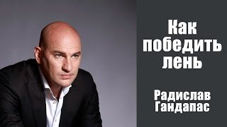 Как победить ЛЕНЬ   Радислав Гандапас