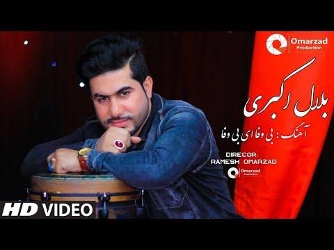 Bilal Akbari - Bewafa Ay Bewafa OFFICIAL VIDEO HD