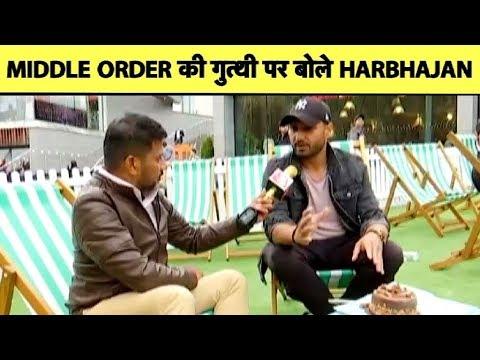 Harbhajan ने कहा Virat का शतक आते ही India का Middle Order चल पड़ेगा   Sports Tak