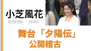 小芝風花が出演するDステ17th舞台「夕陽伝」の公開稽古が行われました!...