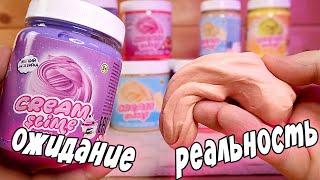 Мягкий Слайм Крем - Cream Slime Все Ароматы