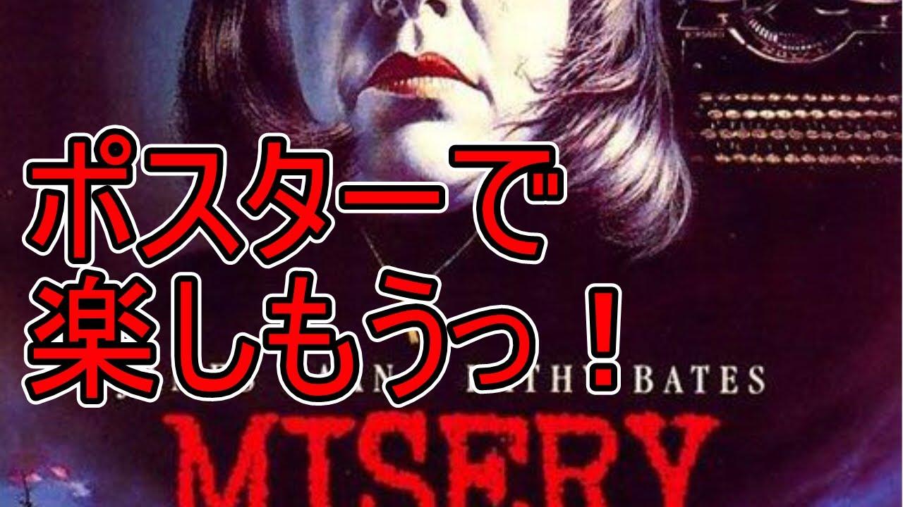 【次回予告】ミザリー のポスターで楽しもうっ!  Misery