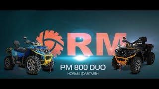 РМ 800 DUO новый флагман РМ