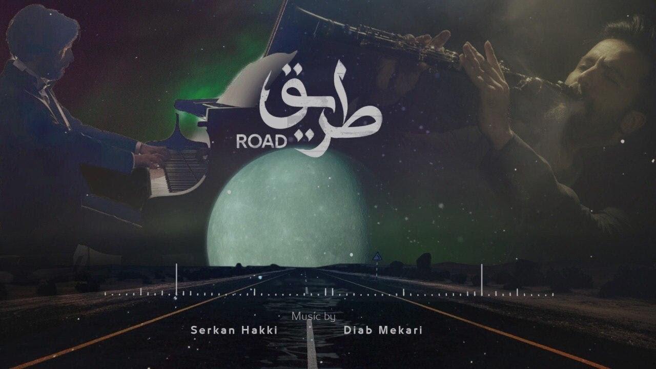 طريق - Road  موسيقى تصويرية كلارينت وبيانو