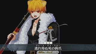 【FGO】ジャガーマン宝具+EXアタック【Fate/Grand Order】Jaggerman Noble Phantasm+EXattack