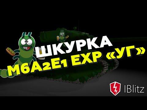 """Шкурка M6A2E1 """"Ужратый Гусениц""""   Моды для WoT Blitz"""
