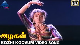 Azhagan Tamil Movie | Kozhi Koovum Song | Mammootty | Bhanupriya | Balacahander | Pyramid Music