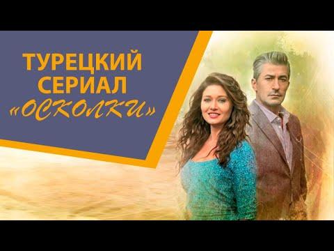 Алина Боз (Хазал) - Турецкий Сериал Вдребезги / Осколки