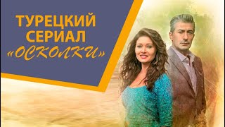"Турецкий сериал ""Осколки"""