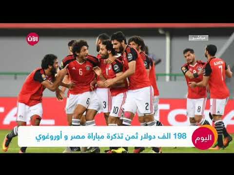 198 الف دولار ثمن تذكرة VIP فى مباراة مصر وأوروغواى  - نشر قبل 2 ساعة