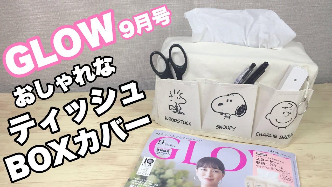 【雑誌付録】GLOW(グロー)9月号の付録は スヌーピー 収納6ポケット ティッシュBOXカバー