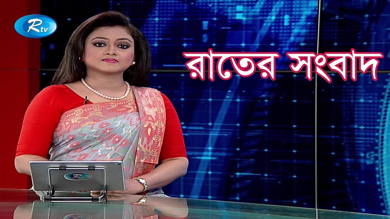 রাতের সংবাদ | ১০ আগস্ট ২০১৯ | Bangla News | Rtv Rater News