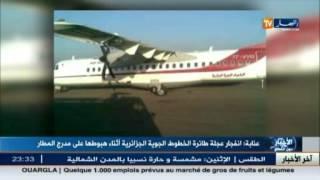 إنفجار عجلة طائرة الخطوط الجوية الجزائرية أثناء هبوطها على مدرج المطار