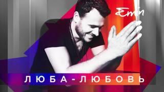 Люба - Любовь — Emin (New song 2017)